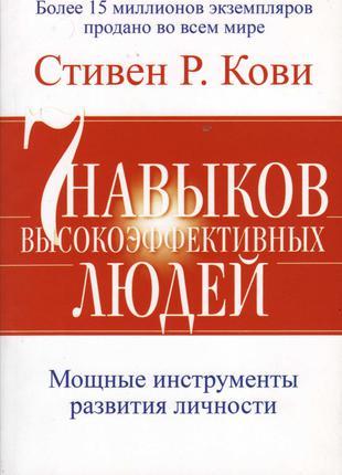 Продам книгу «7 Навыков высокоэффективных людей» Стивен Р. Кови.