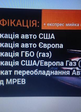 Сертифікація авто з Європи