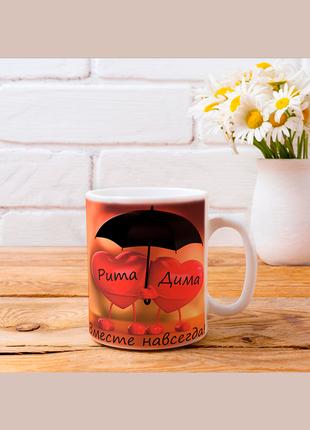 Чашка з іменами закоханих. Будь які імена