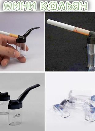 Кальян мини Водяной фильтр для сигарет 10х7х2 см курительная труб