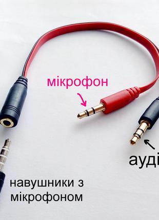Аудио переходник для наушников с микрофоном высокое качество Aux