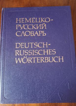 Огромный немецко-русский словарь 95000 слов