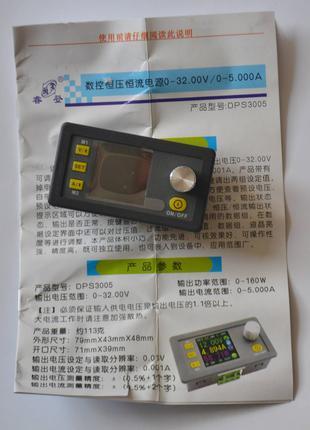 Модуль источника питания 0-30В, DP30V5A программируемый