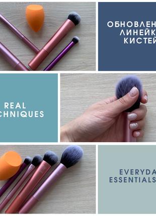 "Кисти для макияжа ""Real techniques everyday essentials set"""
