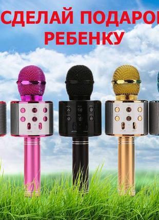 Беспроводной Караоке-Микрофон WS-858
