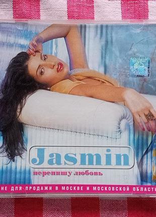 "CD Жасмин ""Перепишу Любовь"""
