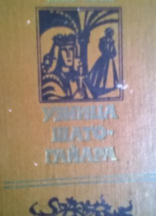 Книга*Железный король*, *Узница Шато-Гайара* Морис Дрюон