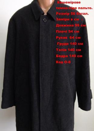 Пальто мужское батал размер 56 ( наш 60)