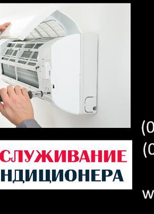 Монтаж, ремонт и заправка кондиционеров в Харькове