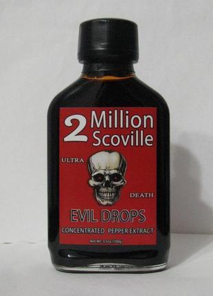 ULTRA острый соус 2,000,000 Scoville Units