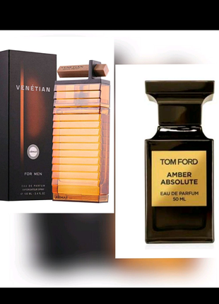 Armaf venetian ambre edition