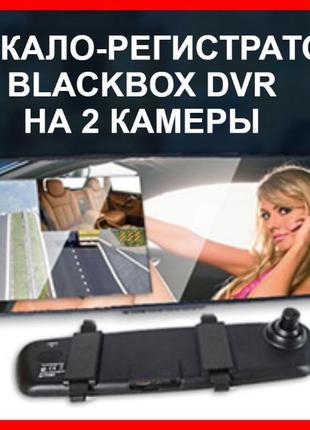 Відеореєстратор - зеркало заднього виду BLACKBOX