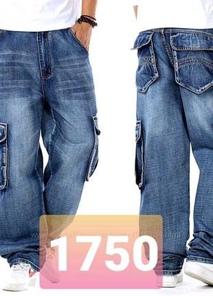 Модные крутые лютые джинсы