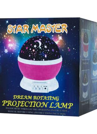 Нічник проектор Star Master зоряне небо лампа світильник обертаєт
