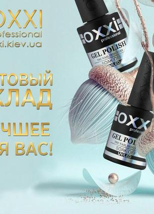 Оптовый - Склад ™OXXI Professional !!! Гель Лаки ОПТ