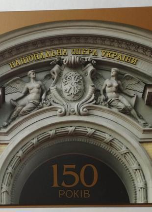 5 гривень 2017 р. 150 Національному театру опери та балету