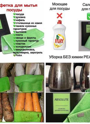 Салфетка для посуды без химии