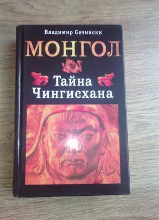"В. Сечински "" Монгол. Тайна Чингисхана """