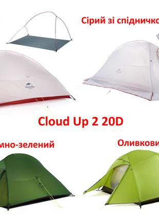 Палатка Naturehike Star River 2, Cloud Up 2, Cloud Up 3, Mongar 2