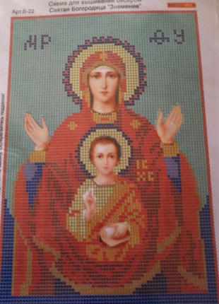 Святая Богородица Знамение
