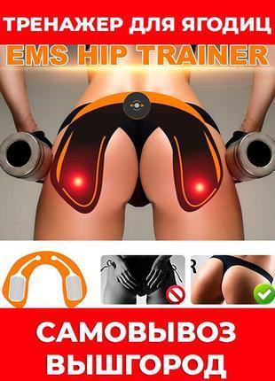 Тренажер для ягодиц миостимулятор EMS Hips Trainer для ягодиц