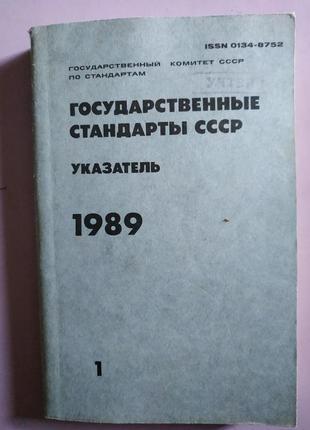 Книга государственные стандарты ссср