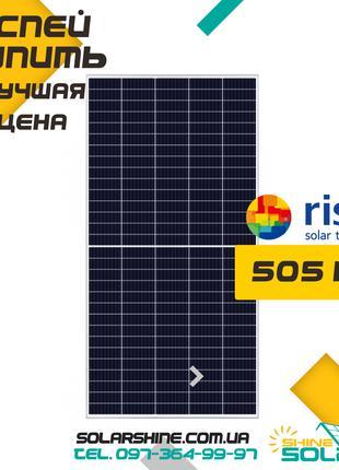 Солнечные панели батареи Risen 505вт