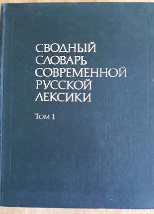Продам сводный словарь современной русской лексики