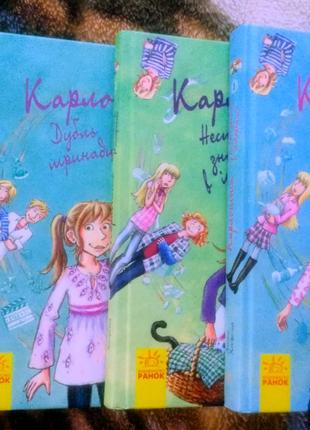 """Комплект книг """"Карлотта"""""""