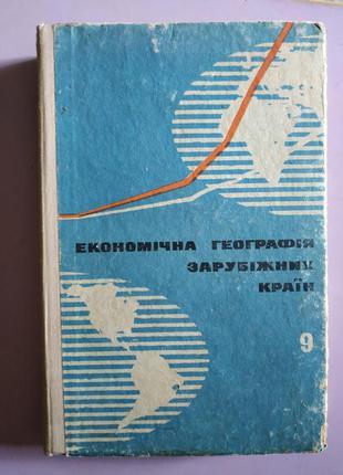 Книга економічна географія зарубіжних країн