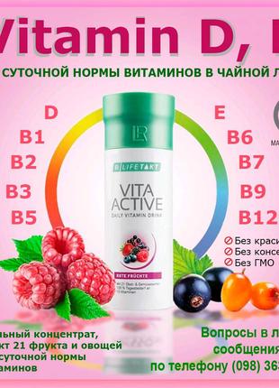 LR Lifetakt Вита Актив Ежедневный витаминный напиток.