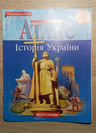 Продам Атлас з Історії України нова 7 клас
