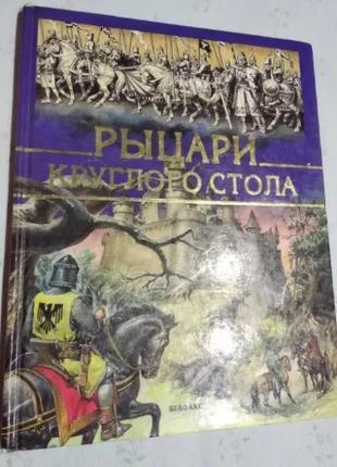 """Книга """"Рыцари круглого стола"""" с красивыми иллюстрациями"""