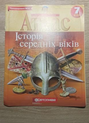 Продам новий Атлас з Історії середніх віків (всесвітньої) 7 клас