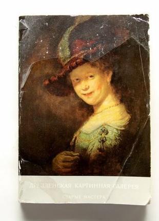 """Каталог """"Дрезденская картинная галерея. Старые мастера."""""""