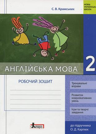 Англійська мова. 2 клас. Робочий зошит (до підр. О. Д. Карпюк)