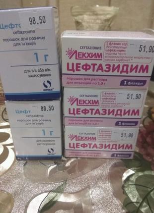 Антибиотик Цефтазидим