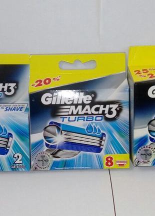 Картриджи Gillette Mach 3 turbo (2) Оригінал 100%