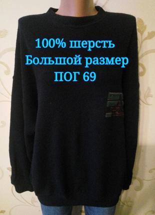 100% шерсть . теплый свитер джемпер пуловер . большой размер.