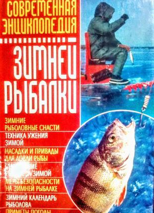 Булдаков Владимир Современная энциклопедия зимней рыбалки