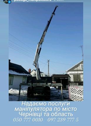 Послуги Маніпулятора Ассенизатора