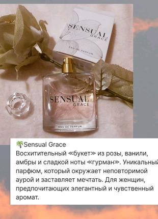 Парфюмерная вода Sensual Grace.