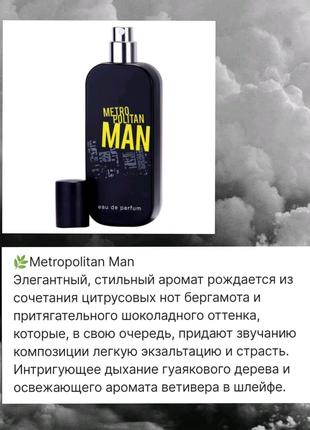 Парфюмированная вода Metropolitan Man.