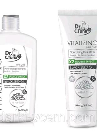 Шампунь+ Маска для волосся з чорним кмином Vit