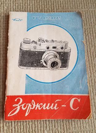 Инструкция и паспорт для фотоаппарата Зоркий-С