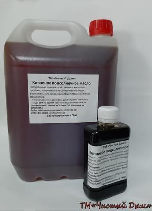 Копченое подсолнечное масло