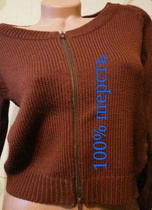 100%  шерсть . актуальный свитер кофта на молнии