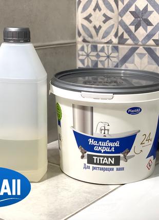 Краска акриловая для реставрации акриловых ванн Plastall Titan