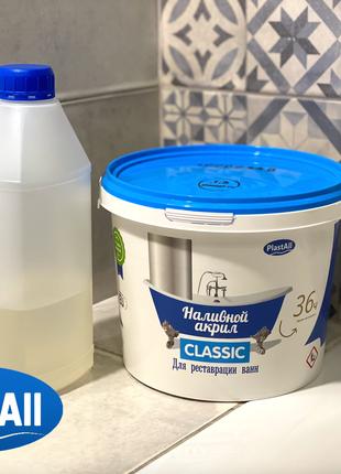 Акрил жидкий для реставрации чугунной ванны Plastall Classic 1.7м