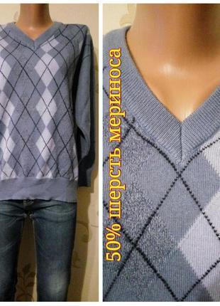 50% merino wool . тепленький свитер джемпер пуловер . шерсть м...